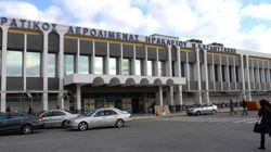 Fraport Greece: Αύξηση του μετοχικού κεφαλαίου κατά 620.000.000