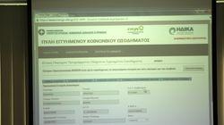 «Κοινωνικό Εισόδημα Αλληλεγγύης»: Εγκρίθηκαν οι αιτήσεις 154.027 δικαιούχων