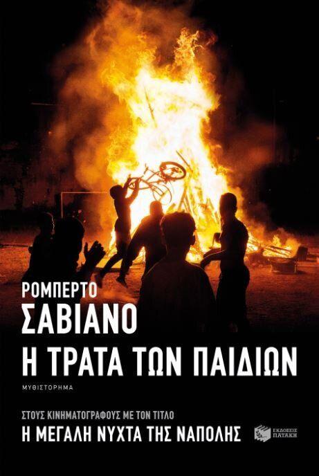 «Η μεγάλη νύχτα της Νάπολης» και το βιβλίο του Ρομπέρτο Σαβιάνο που επικηρύχθηκε από την