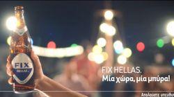 Νέα τηλεοπτική καμπάνια: «FIX Hellas. Μία χώρα, μία