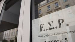 Κίνδυνο να μείνει το ΕΣΡ εκ νέου ακυβέρνητο επισημαίνουν οι υπάλληλοι της Αρχής σε επιστολή