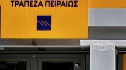 Νέες παραιτήσεις στην Τράπεζα Πειραιώς κλείνουν έναν κύκλο διοικητικής