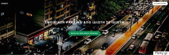 Parky: To «AirBnB για πάρκινγκ» στην