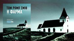 «Η Φάρμα»: Κριτική του βιβλίου του Τομ Ρομπ