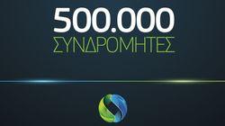 Στις 500 χιλιάδες οι συνδρομητές της COSMOTE