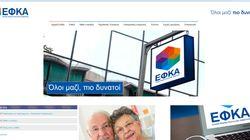 ΕΦΚΑ: Ευχέρεια για εξόφληση καθυστερούμενωνασφαλιστικών εισφορών σε μηνιαίες