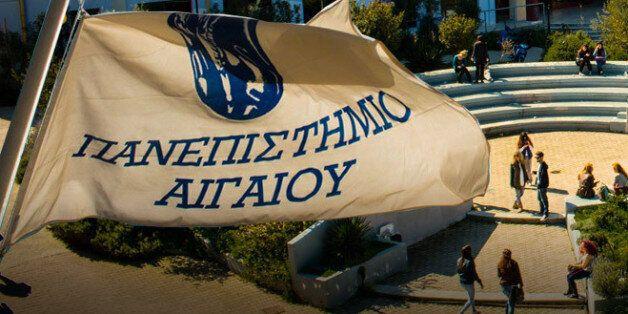 Το πανεπιστήμιο Αιγαίου στην κορυφή των ΑΕΙ της