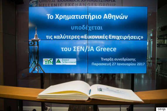 «Καμπανάκι» υπέρ της επιχειρηματικότητας χτύπησαν οι μαθητές στην ιστορική έναρξη του Χρηματιστηρίου
