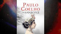 «Η κατάσκοπος»: Κριτική του βιβλίου του Πάουλο