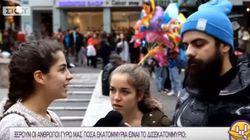 Βίντεο: Να τι συνέβη όταν ρώτησαν τους Έλληνες πόσα εκατομμύρια είναι το ένα