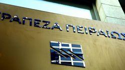 Ολοκληρώθηκε η μεταβίβαση ποσοστού της θυγατρικής της «Τράπεζα Πειραιώς Κύπρου ΛΤΔ» προς την εταιρεία «Holding M. Sehnaoui