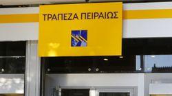 Παρέμβαση SSM στην Τράπεζα Πειραιώς: Ζήτησε αναβολή της επιλογής διευθύνοντος