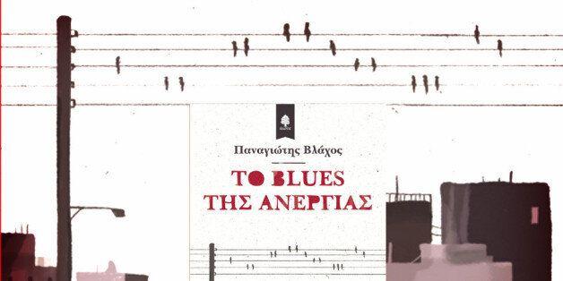 «Το blues της ανεργίας»: Κριτική του βιβλίου του Παναγιώτη