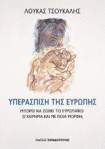 Το άδοξο τέλος του ελληνικού success