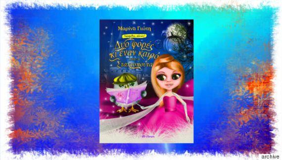 «Δυο φορές κι έναν καιρό ήταν η Σταχτοπούτα»: Κριτική του βιβλίου της Μαρίνας