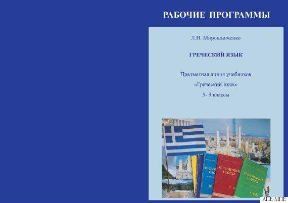 Τα ελληνικά θα διδάσκονται ως ξένη γλώσσα επιλογής στα δημοτικά και γυμνάσια της Ρωσίας από το