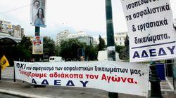 24ωρη γενική απεργία στο Δημόσιο: Ποιοι απεργούν, πού θα γίνουν