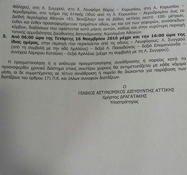 «Αστακός» η Αθήνα. Απαγόρευση συγκεντρώσεων και πορειών σε περιοχές των νοτίων προαστίων και του