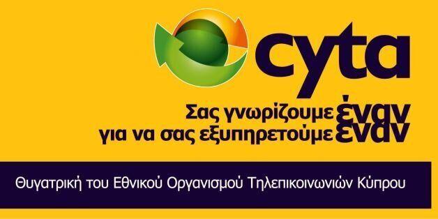 «Πράσινο φως» του υπουργικού συμβουλίου της Κύπρου για την πώληση της Cyta