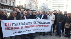 Συγκέντρωση διαμαρτυρίας των συνταξιούχων στην