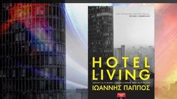 «Hotel living»: Κριτική του βιβλίου του Ιωάννη