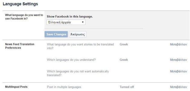 Αρχαία ελληνικά στο Facebook; Και όμως είναι αλήθεια. Ανακαλύψτε