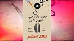 «Ο τσάρος της αγάπης και της τέκνο»: Κριτική του βιβλίου του Anthony