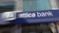 Επτά funds ενδιαφέρονται για τα «κόκκινα» δάνεια της Attica