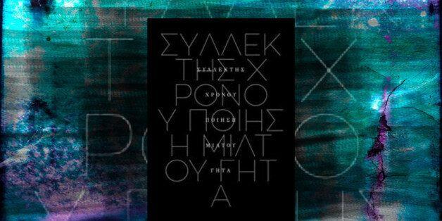 «Συλλέκτης χρόνου»: Κριτική της ποιητικής συλλογής του Μίλτου