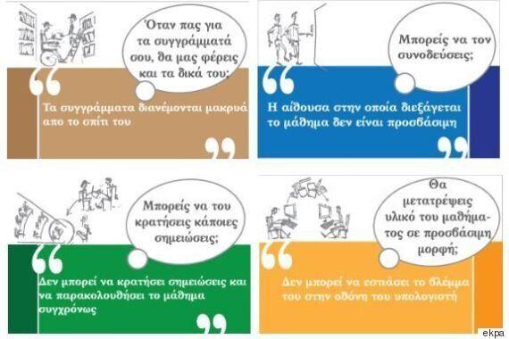 Το ΕΚΠΑ προσκαλεί εθελοντές να υποστηρίξουν φοιτητές με αναπηρία στις σπουδές
