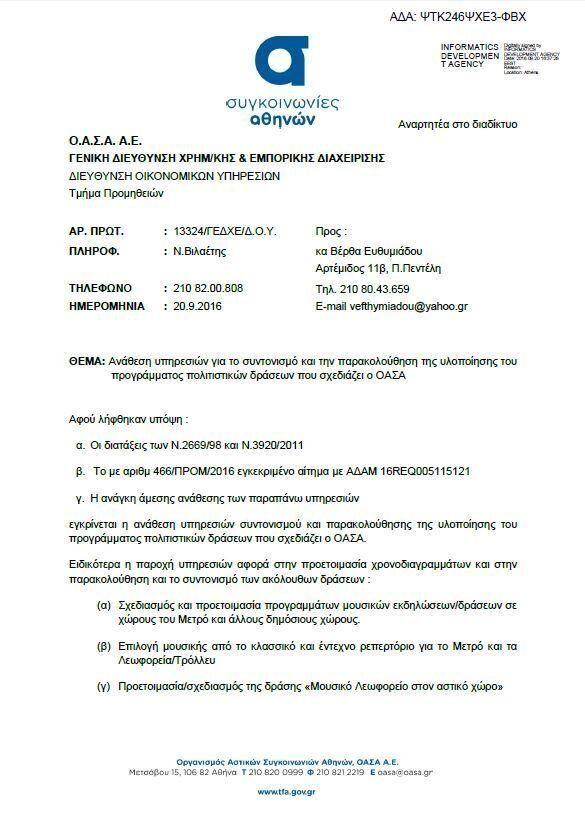Στέλεχος του ΣΥΡΙΖΑ η μουσική επιμελήτρια του ΟΑΣΑ με αμοιβή 3.900 ευρώ. Το έγγραφο της