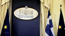 ΥΠΕΞ: Η Θράκη είναι ελληνική, δημοκρατική και ευρωπαϊκή. Οποιαδήποτε άλλη σκέψη είναι αδιανόητη και