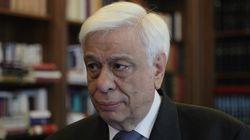 Παυλόπουλος: Η ρητορική Ερντογάν υπονομεύει τη Συνθήκη της Λωζάνης και τις ελληνοτουρκικές
