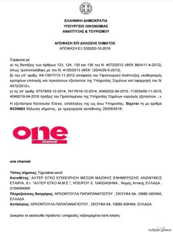 «One Channel» το όνομα του τηλεοπτικού σταθμού του Βαγγέλη