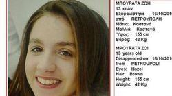 Εντοπίστηκε η 13χρονη που εξαφανίστηκε στην
