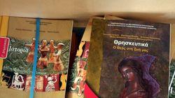 Αντιδρούν οι θεολόγοι σε Τρίκαλα-Πιερία για το νέο πρόγραμμα των
