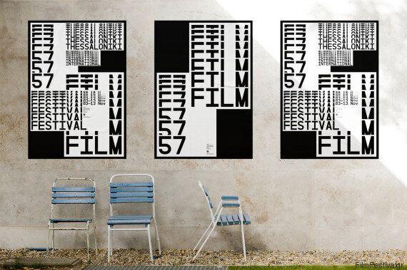Η εντυπωσιακή αφίσα του 57ου Φεστιβάλ Κινηματογράφου