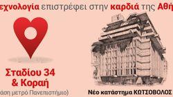 Η τεχνολογία επιστρέφει στην καρδιά της Αθήνας με το πιο σύγχρονο κατάστημα της Κωτσόβολος στη Σταδίου &