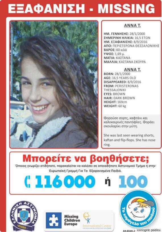 Η 16χρονη Άννα από την Ασπροβάλτα «κέρδισε» τον Εισαγγελέα και δεν θα χρειαστεί να ζει πλέον με τους...