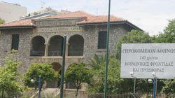 Καθαίρεσε τη διοίκηση του Γηροκομείου Αθηνών ο δήμος