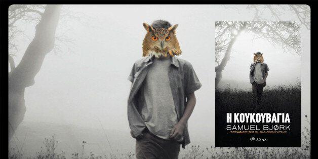 «Η Κουκουβάγια»: Κριτική του βιβλίου του Samuel