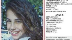 Μυστήριο με την εξαφάνιση της 16χρονης από την Ασπροβάλτα