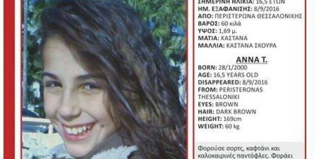 Αγωνία για τη μυστηριώδη εξαφάνιση της 16χρονης από την Ασπροβάλτα