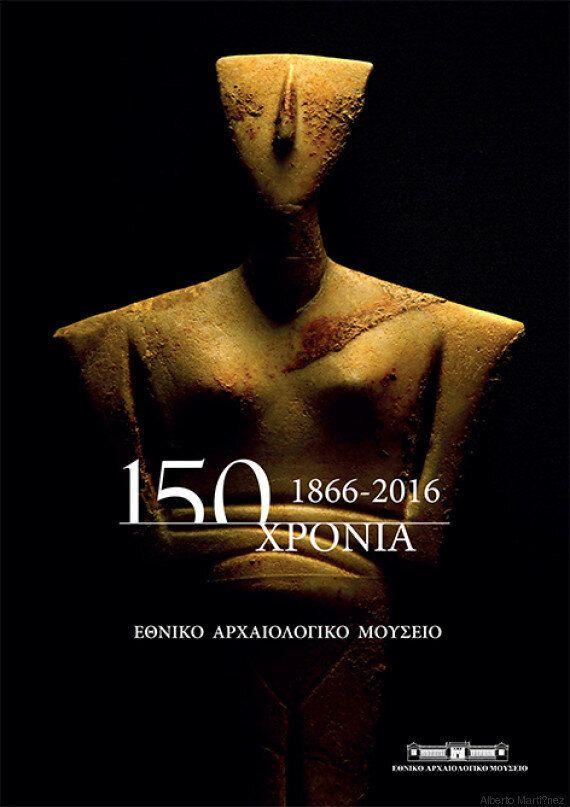 150 Χρόνια Εθνικό Αρχαιολογικό Μουσείο: Μια έκθεση αφίσας για τον παλαιότερο μουσειακό θεσμό της