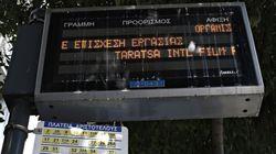 Χιλιάδες υπογραφές σε διαδικτυακό ψήφισμα για την κατάργηση της σύμβασης ελληνικού δημοσίου και