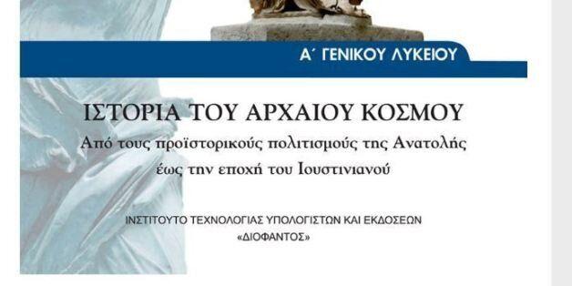 Φιλόλογοι εναντίον Φίλη: «Ολέθριες» αλλαγές στη διδασκαλία της Ιστορίας Α΄Λυκείου. «Αποσιωπάται η ουσία...