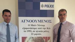 Αυτοί είναι οι δύο Έλληνες ερευνητές της βρετανικής Αστυνομίας που ερευνούν την υπόθεση