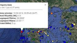 Σεισμός 4,4 Ρίχτερ στα ανοιχτά της