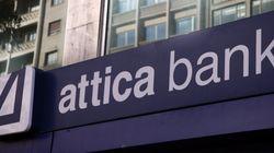Εξελίξεις στην Attica Bank. Νέος CEO ο Θεόδωρος