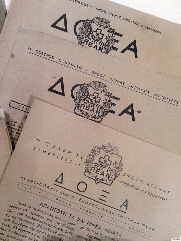 Η ανατίναξη των γραφείων της προδοτικής ΕΣΠΟ από την αντιστασιακή οργάνωση ΠΕΑΝ: 74 χρόνια